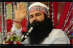 ram rahim may come out of jail once again dera premi be cheerfull
