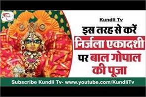 laddu gopal worship