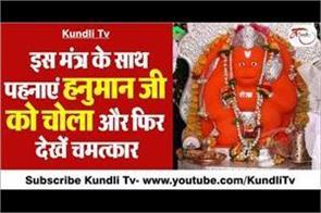 lord hanuman mantra