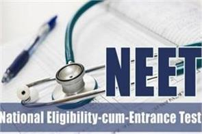 supreme court refuses interference in neet exam