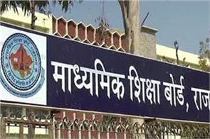 students  scans copy  answer books  rajasthan secondary education board