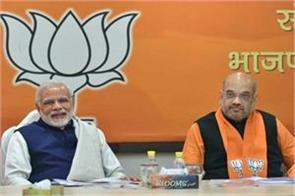 the meeting of the bjp parliamentary party will be held on tuesday