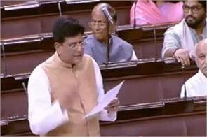 piyush goyal rejected the privatization of railways