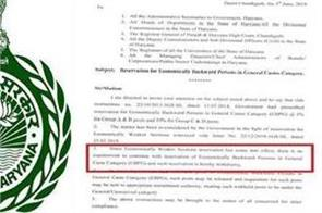 ebpg quota reserve taken back to haryana orders issued