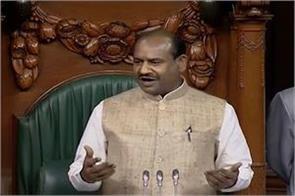 speaker of lok sabha om birla said   i will be completely fair