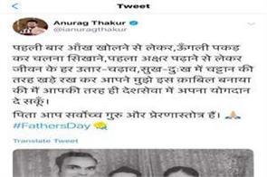anurag thakur share childhood photo on social media