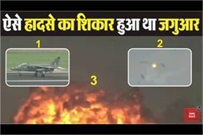iaf posted video of jaguar aircraft accident at ambala afs