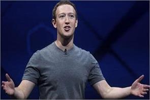 facebook introduced the cryptocrasion plan