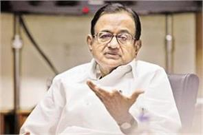 chidambaram s tan on the call for a 5 trillion dollar economy