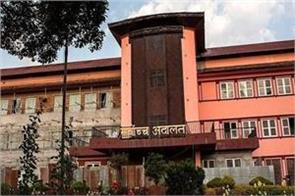 government of nepal supreme court pest remnant test