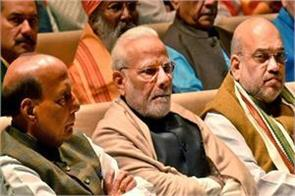 the meeting of the bjp parliamentary party will be discussed today