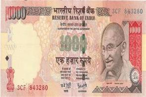 please give us a  1000 rupee note