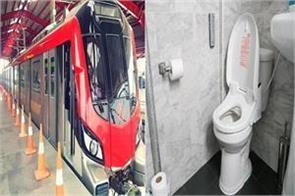water toilet free in jaipur mumbai lucknow metro