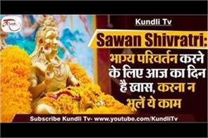 sawan shivratri and mangala gauri vrat