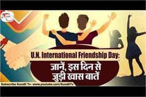 u n international friendship day