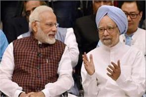 modi vs manmohan government budget