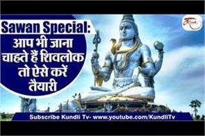 sawan special you also want to go to shilok to do such preparations