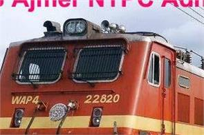 rrb ajmer ntpc 2019 ntpc s admit card will be released soon
