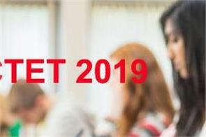 ctet 2019 starting from today s teacher eligibility test