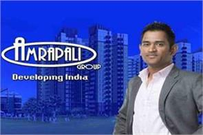 action against dhoni for the support of amrapali group