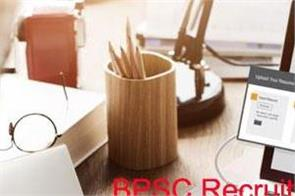 bpsc recruitment 2019 recruitment on 434 posts for graduate soon apply