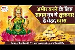 to become rich this friday is very special