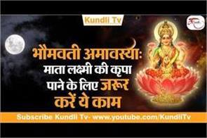 bhomvati amavasya