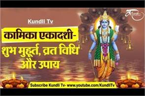 kamika ekadashi shubh muhurat pujan and upay in hindi