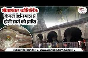 bhimashankar jyotirlinga katha in hindi