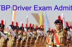 itbp driver exam 2019 admit card for recruitment on constable driver posts