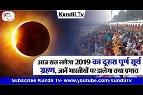 solar eclipse 2019
