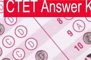 answer key for central teacher eligibility test released
