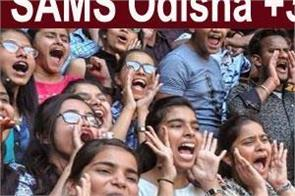 sams odisha 3 merit list 2019 declared