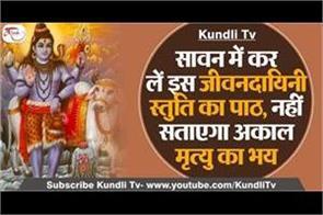 chant this stuti of lord shiva in sawan