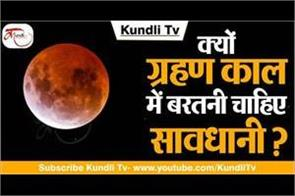 why should be careful in the eclipse period