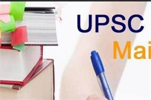 upsc has released guidelines for upsc cse exam 2019