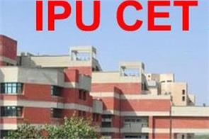 ipu cet 2019 ews quota available in ipu