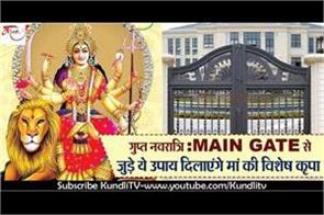 gupt navratri special vastu tips elated to main gate of house