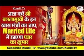 gupt navratri devi bagalamukhi worship mantra