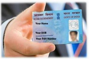 e pan card will be available in just 10 minutes