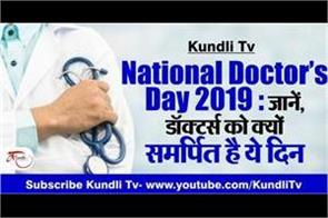 national doctors day 2019