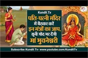 4th day of gupt navratri maa bhuvaneshwari