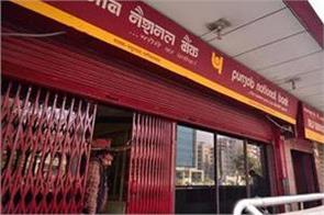 pnb reports over 3800 crore fraud by bhushan power  steel