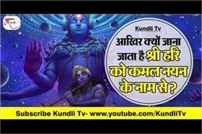 why we call lord vishnu to kamal nayan