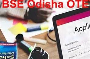 bse odisha otet 2019 start the registration process