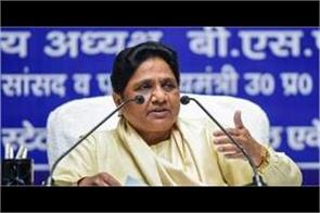 government should pay attention to the plight of the economy mayawati