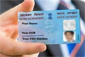 pan card will be waste after 31 august