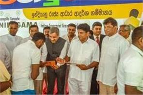 sri lanka first village built with indian assistance inaugurated