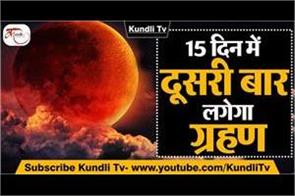 16 july moon eclipse