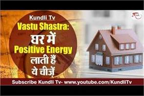 do this remedy according to vastu shastra